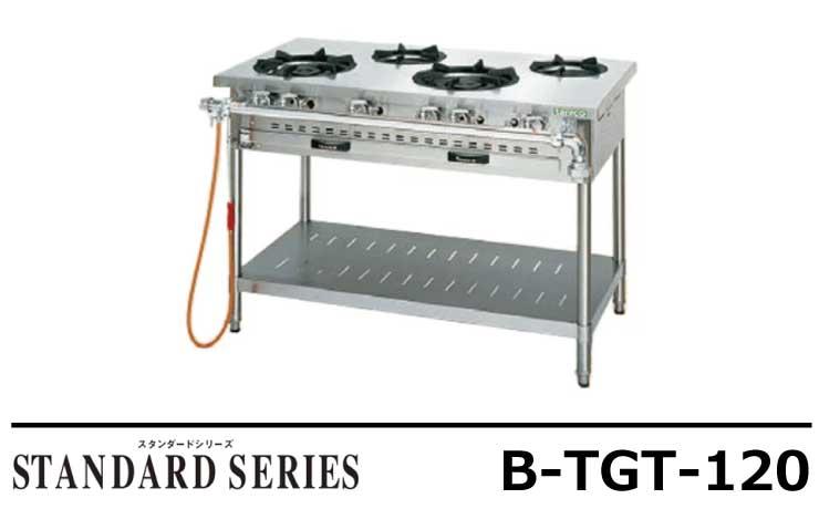 B-TGT-120 タニコー ガステーブル スタンダードシリーズ