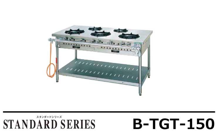 B-TGT-150 タニコー ガステーブル スタンダードシリーズ