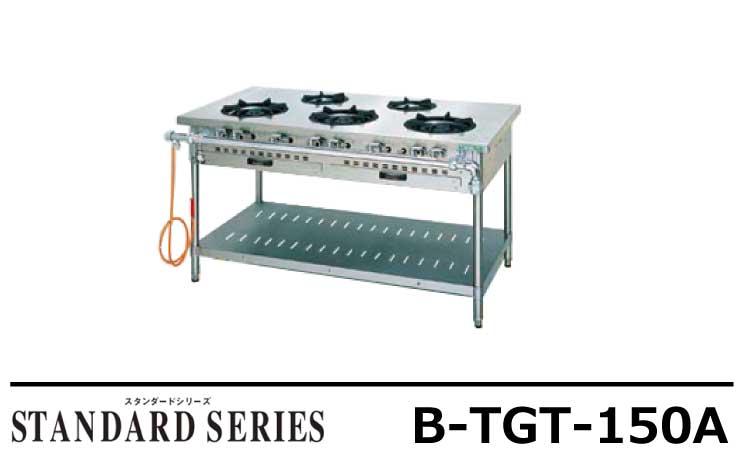 B-TGT-150A タニコー ガステーブル スタンダードシリーズ