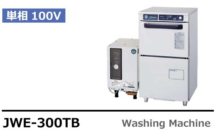 ホシザキ業務用食器洗浄機JWE-300TB