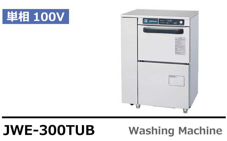 ホシザキ業務用食器洗浄機JWE-300TUB