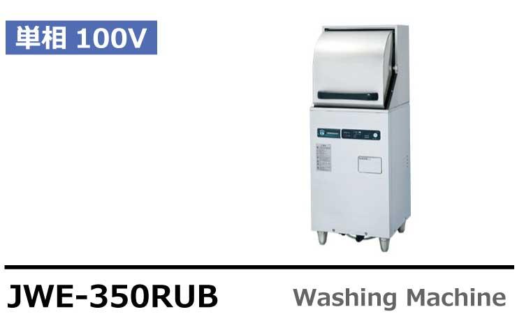 ホシザキ業務用食器洗浄機JWE-350RUB
