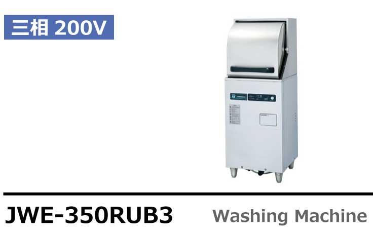 ホシザキ業務用食器洗浄機JWE-350RUB3