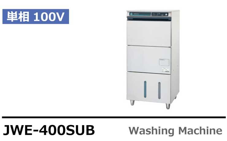 ホシザキ業務用食器洗浄機JWE-400SUB