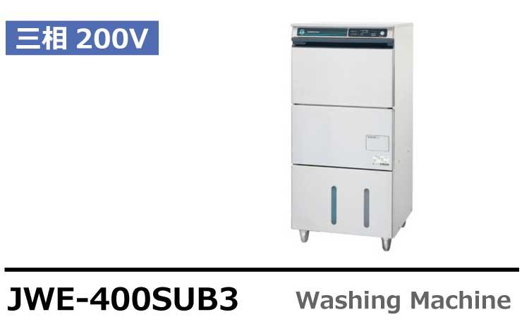 ホシザキ業務用食器洗浄機JWE-400SUB3