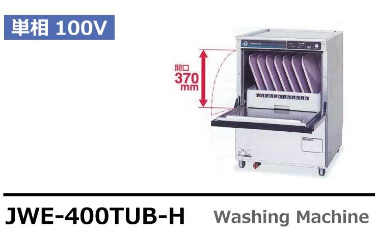 ホシザキ業務用食器洗浄機JWE-400TUB-H