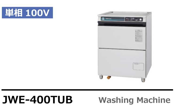 ホシザキ業務用食器洗浄機JWE-400TUB