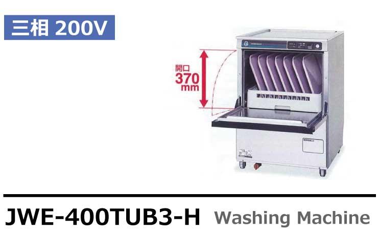 ホシザキ業務用食器洗浄機JWE-400TUB3-H