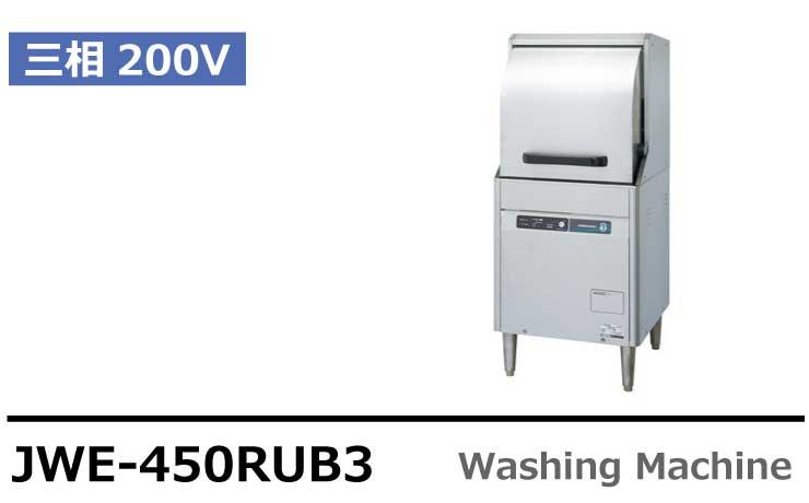ホシザキ業務用食器洗浄機JWE-450RUB3