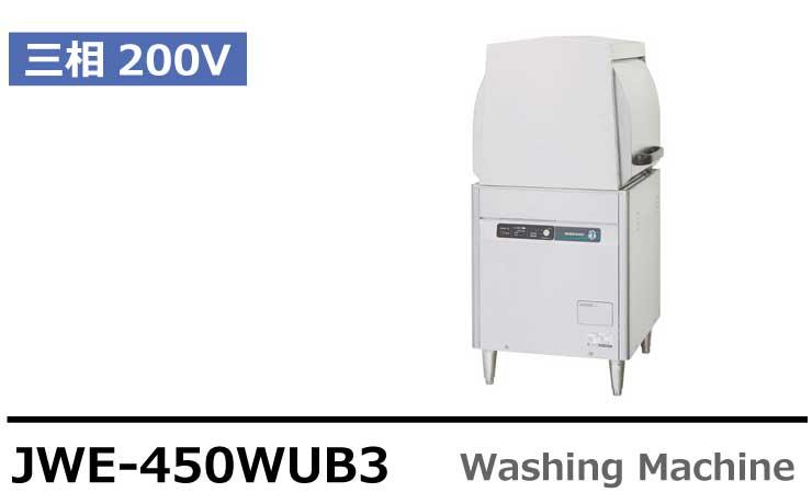 ホシザキ業務用食器洗浄機JWE-450WUB3