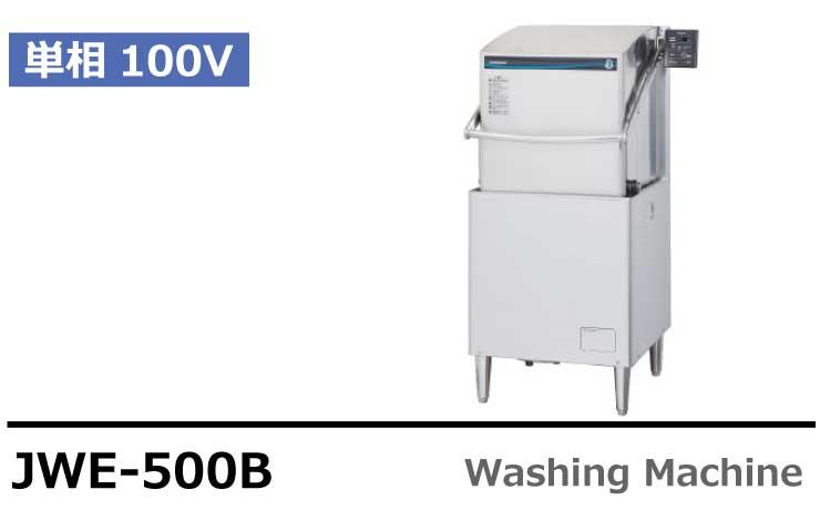 ホシザキ業務用食器洗浄機JWE-500B