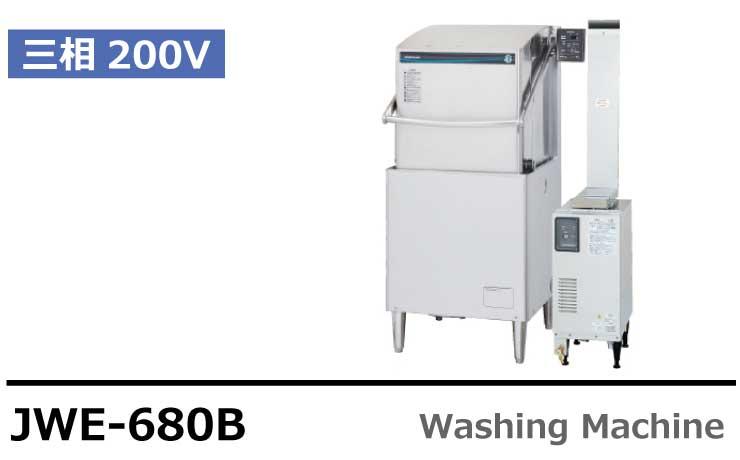 ホシザキ業務用食器洗浄機JWE-680B