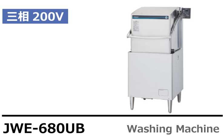 ホシザキ業務用食器洗浄機JWE-680UB
