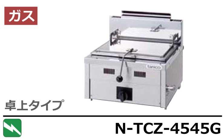 N-TCZ-4545G タニコー 餃子グリラー