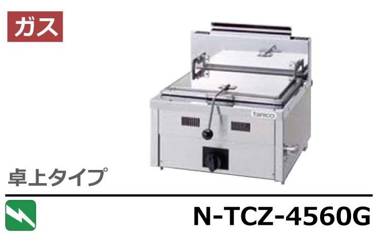N-TCZ-4560G タニコー 餃子グリラー