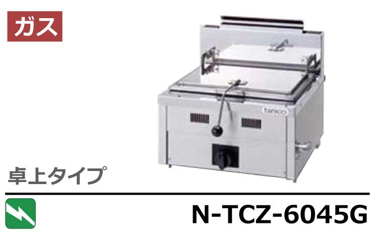 N-TCZ-6045G タニコー 餃子グリラー