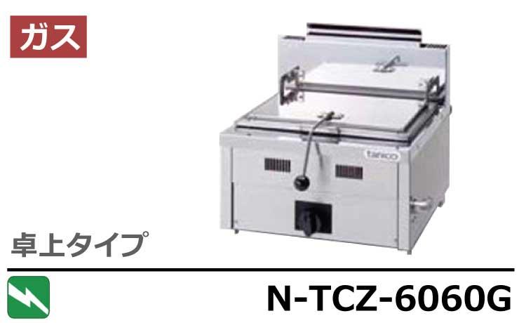 N-TCZ-6060G タニコー 餃子グリラー