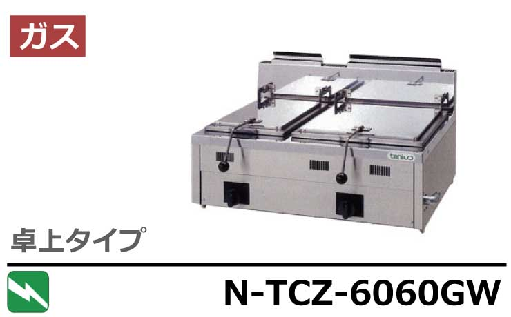 N-TCZ-6060GW タニコー 餃子グリラー