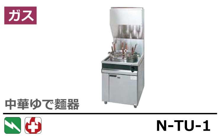 N-TU-1 タニコー ゆで麵器