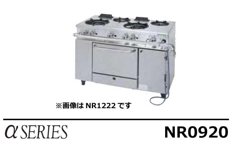 NR0920 タニコー ガスレンジ αシリーズ