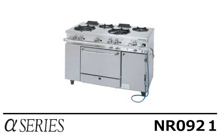 NR0921 タニコー ガスレンジ αシリーズ