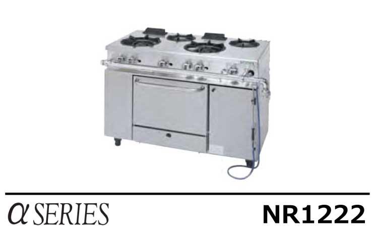 NR1222 タニコー ガスレンジ αシリーズ