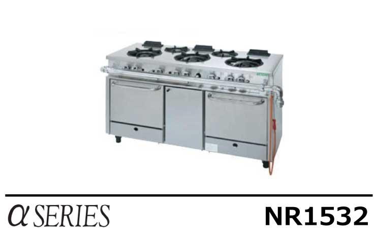 NR1532 タニコー ガスレンジ αシリーズ