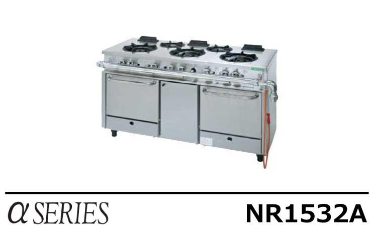 NR1532A タニコー ガスレンジ αシリーズ