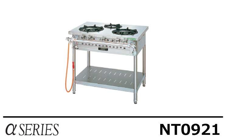 NT0921 タニコー ガステーブル アルファシリーズ