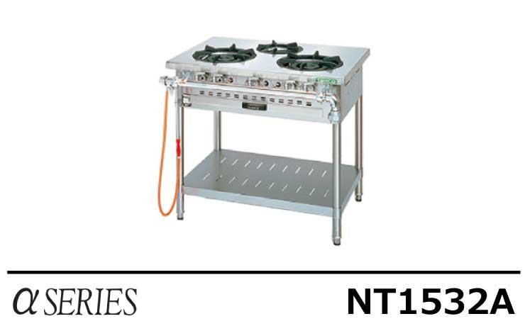 NT1532A タニコー ガステーブル アルファシリーズ