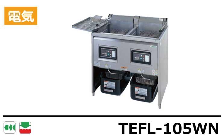 TEFL-105WN タニコー フライヤー