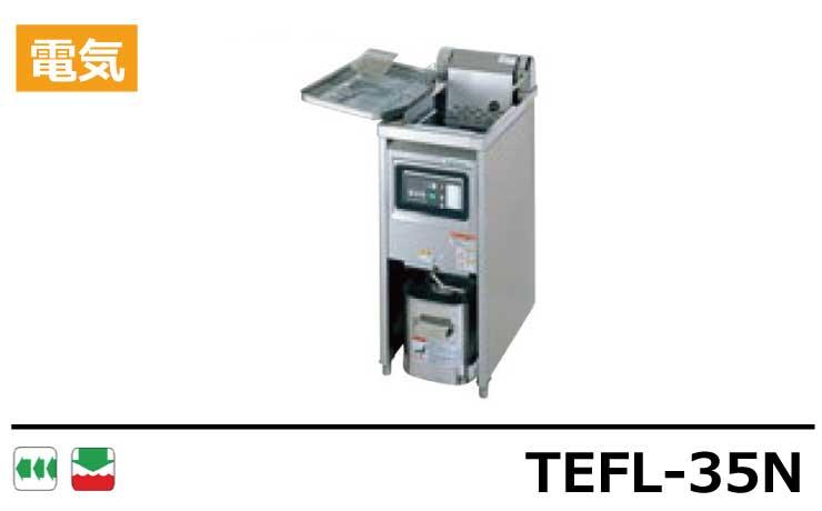 TEFL-35N タニコー フライヤー