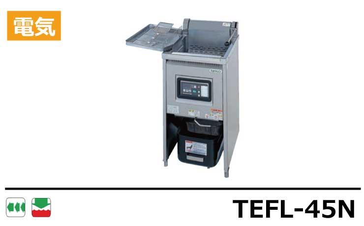 TEFL-45N タニコー フライヤー