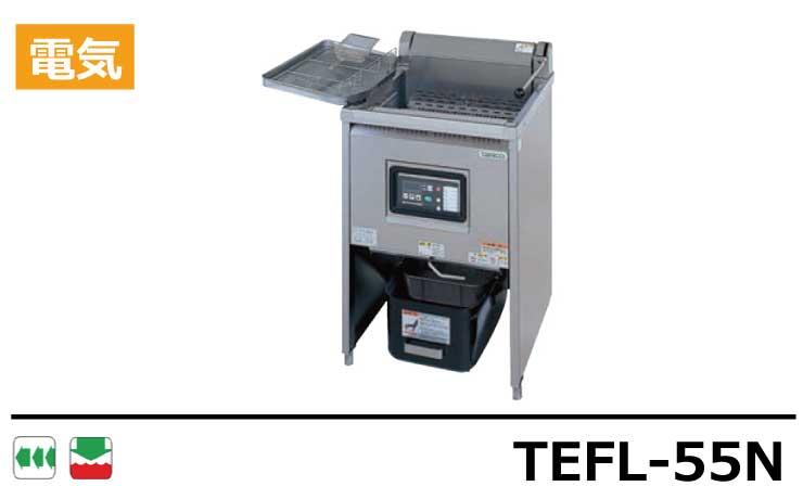 TEFL-55N タニコー フライヤー