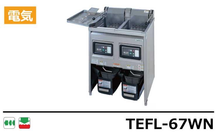 TEFL-67WN タニコー フライヤー