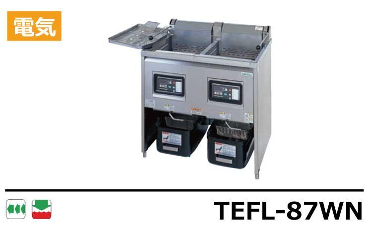 TEFL-87WN タニコー フライヤー