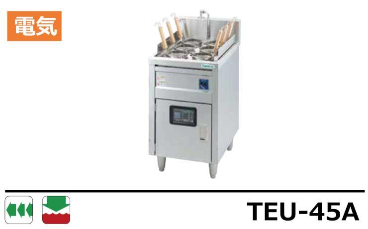 TEU-45A タニコー ゆで麵器