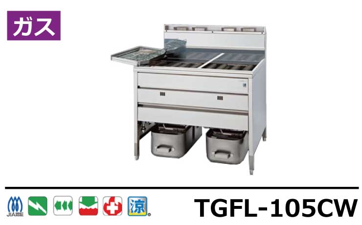 TGFL-105CW タニコー フライヤー