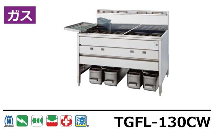 TGFL-130CW タニコー フライヤー