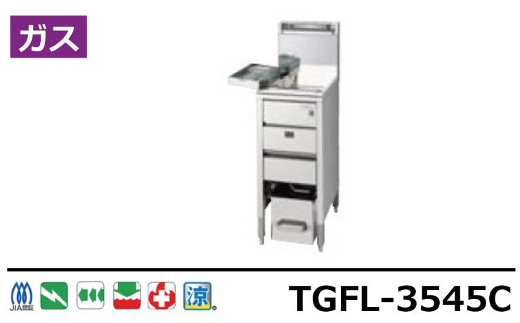TSGT-1532 タニコー フライヤー