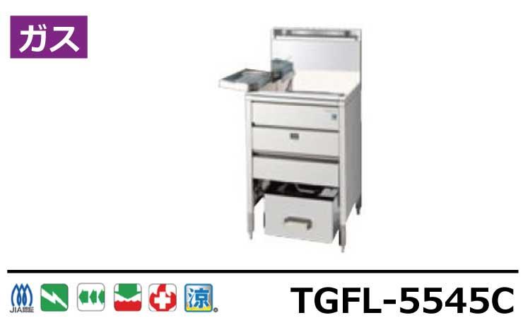 TGFL-5545C タニコー フライヤー
