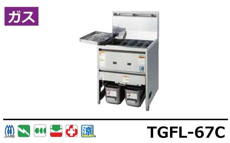 TGFL-67C タニコー フライヤー