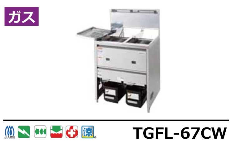 TGFL-67CW タニコー フライヤー
