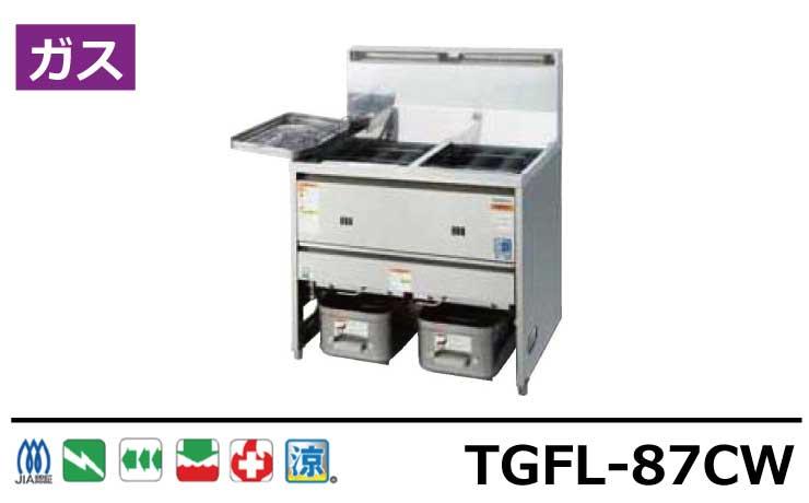 TGFL-87CW タニコー フライヤー