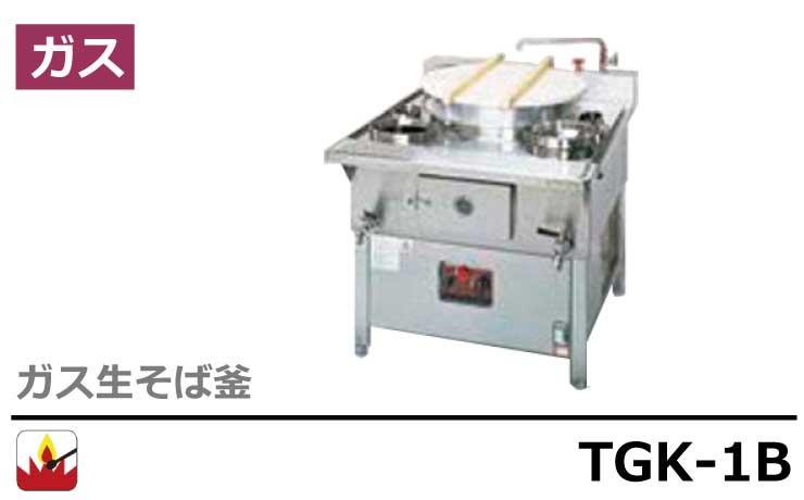 TGK-1B タニコー ゆで麵器