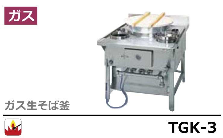 TGK-3 タニコー ゆで麵器