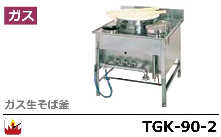 TGK-90-2 タニコー ゆで麵器