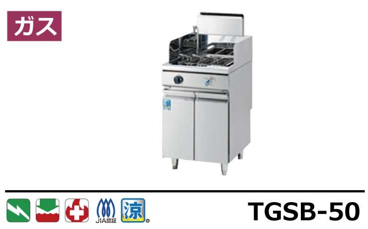 TGSB-50 タニコー ゆで麵器