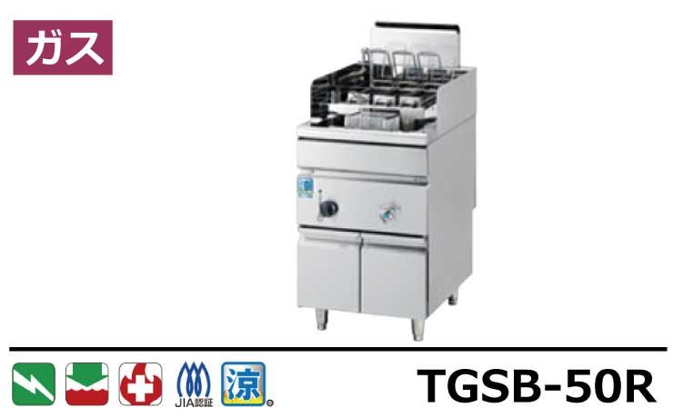 TGSB-50R タニコー ゆで麵器
