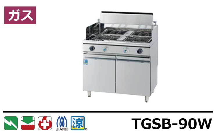 TGSB-90W タニコー ゆで麵器